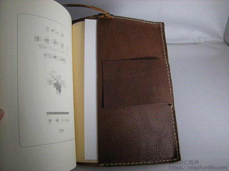 本の装着手順1