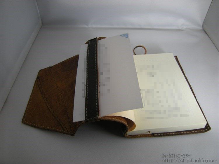 本の装着手順2