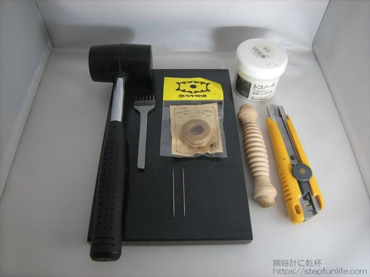 使用した道具一式