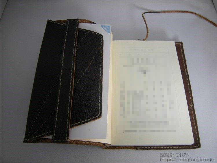 本の装着手順3