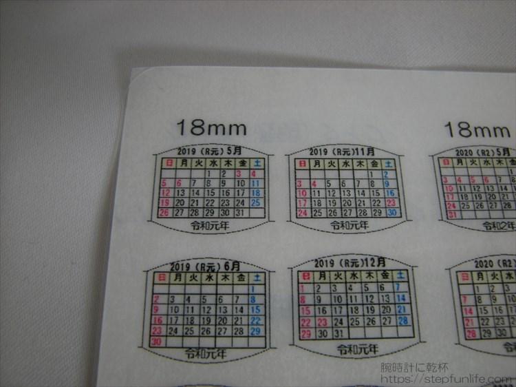 ウォッチバンドカレンダー 印刷後2