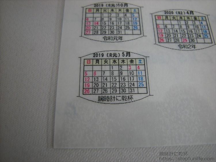 ウォッチバンドカレンダー 印刷後3 腕時計に乾杯仕様