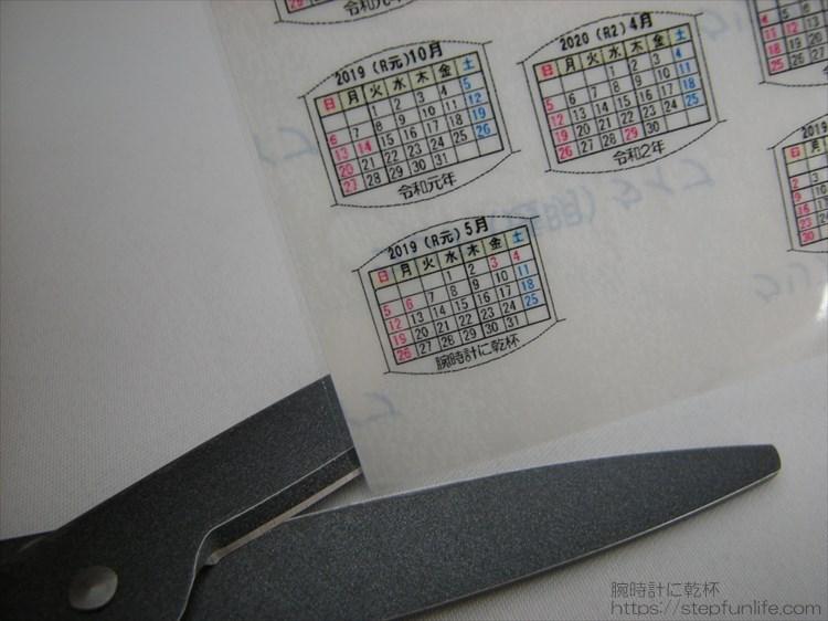 ウォッチバンドカレンダー 切り抜き