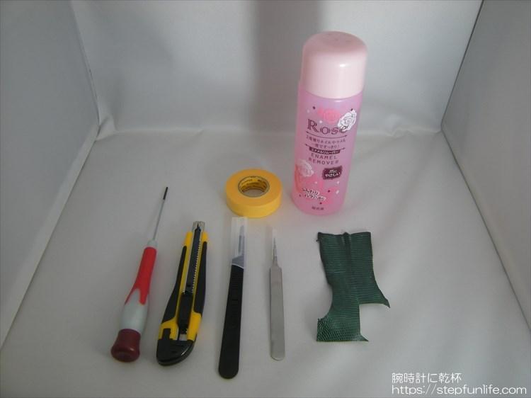 ダイソー300円腕時計(ブループラネット)カスタム 道具準備