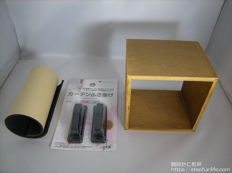 腕時計ディスプレイ (watch display)  木箱タイプ 材料