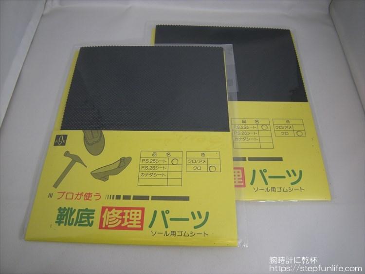 ソール用ゴムシート(170mmx220mm 厚3mm)