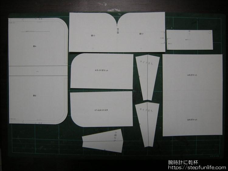 Lファスナー財布(鍵収納付き)を自作 型紙2