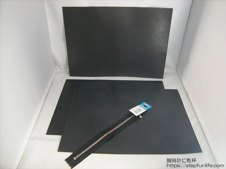 Lファスナー財布(鍵収納付き)を自作 材料