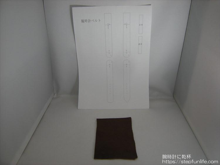 腕時計のベルトを自作する。型紙と革
