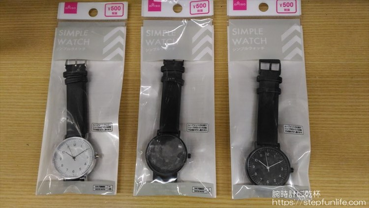 ダイソー 500円時計 シンプルウォッチ 3種類