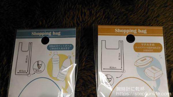 セリア ナイロン製の超小型ショッピングバッグ サイズ