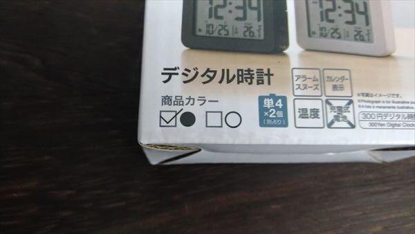 ダイソー 300円デジタル時計 カラー表記