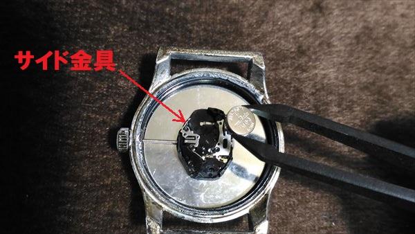 ダイソー 500円腕時計 ミリウォッチ 電池交換 手順5