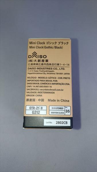 ダイソー ミニ クロック (daiso mini clock) パッケージサイド1