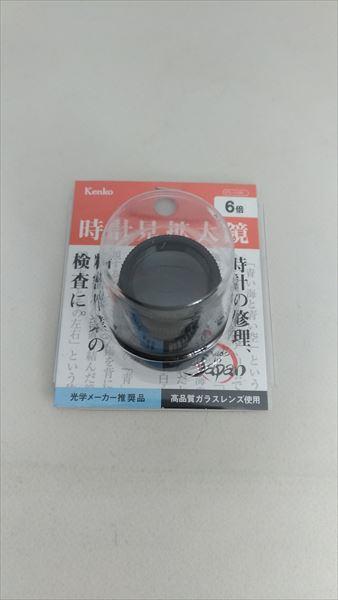 キズミ Kenko 時計見拡大鏡 KTL-110G パッケージ 表