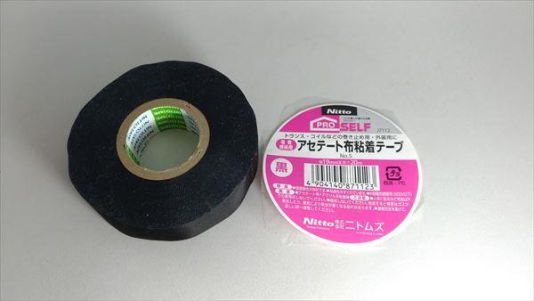 アセテート布粘着テープ