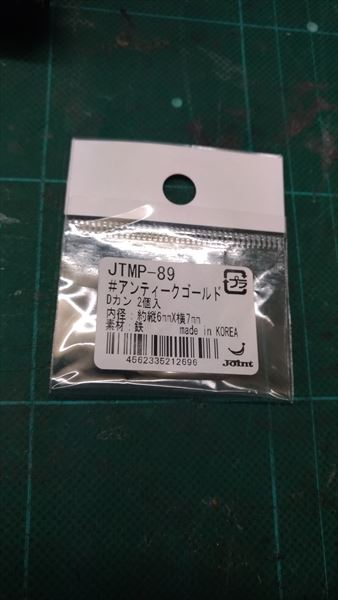 薄い財布を自作(レザークラフト・ハンドメイド) Dカン(JTPM-89)