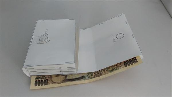 小さい財布を自作。型紙2