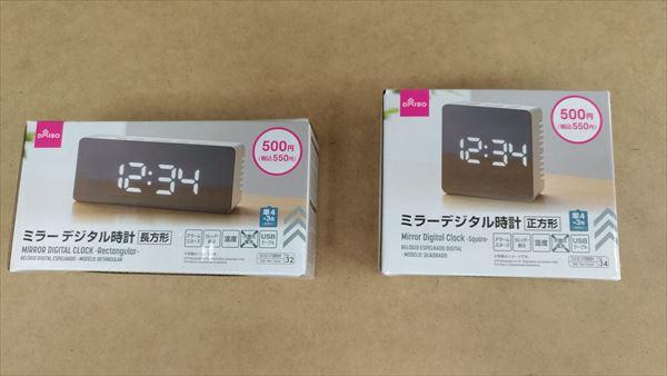 ダイソーの500円ミラーデジタル時計