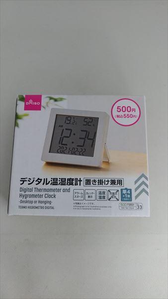 ダイソー 500円デジタル置時計(温湿度計付き) パッケージ表