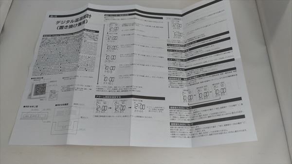 ダイソー 500円デジタル置時計(温湿度計付き) 説明書