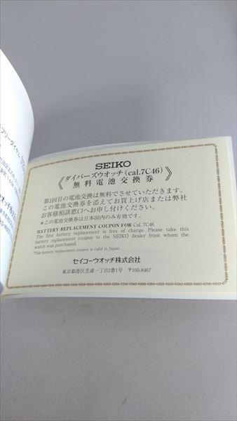 セイコー マリーンマスター  ツナ缶 SBBN017 7C46 「無料電池交換券」