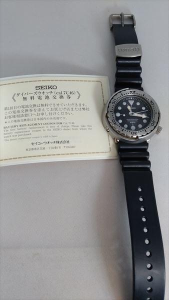 セイコー マリーンマスター ツナ缶 SBBN017 7C46 無料電池交換券