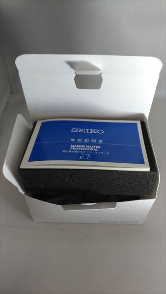 セイコー マリーンマスター  ツナ缶 SBBN017 7C46 電池交換 梱包2