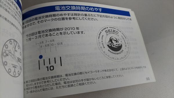 セイコー マリーンマスター  ツナ缶 SBBN017 7C46 取扱説明書 電池交換時期のめやす